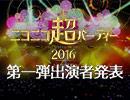 ニコニコ超パーティー2016 出演者発表トレイラー第一弾