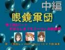 【律子誕'16/SFノベマス】眼鏡軍団(中編)2話B/すばらしき もう一つの新世界