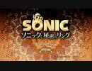 【TAS】Wii ソニックと秘密のリング 3つのTAS動画