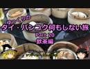 【ゆっくり】タイ・バンコク何もしない旅 20 飲茶編【旅行】