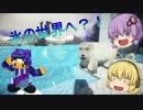 【マインクラフト】氷の世界に街を! part1 【ゆっくり実況】