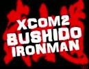 【XCOM2】ブシドールーキーマン(09/11)