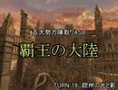 【MUGEN】覇王の大陸 Part87【陣取り】