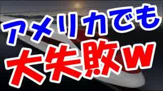 【中国崩壊最新】高速鉄道計画アメリカで