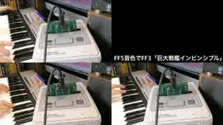 FF3「インビンシブル」をFF5の音色で弾いてみた【スーファミ実機音源】