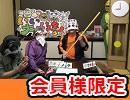 【セガ雑談】いい大人達のチャンネルリレー生放送 再録 part4