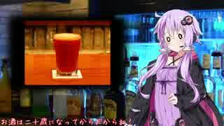 【8杯目】レッドアイ (結月ゆかりのお酒