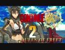 【MMD艦これ】 QEEN OF FREET 【ぅゎょぅι゛ょっょぃ】