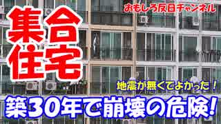 【韓国で築30ウン年のマンション】 ボロ