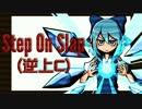 【第8回東方ニコ童祭】Step On Slap(逆上C)【手描きPV】