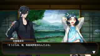 【刀剣乱舞】貞ちゃんとみっちゃんのシン