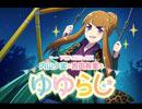 【第15回】RADIOアニメロミックス 内山夕実と吉田有里のゆゆらじ