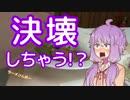 【結月ゆかり車載】佐渡・黒部ダム・善光寺巡りツーリングvol.8