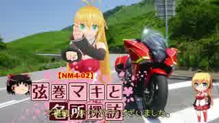 【NM4-02】弦巻マキと名所探訪 part.2「大