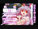 【第8回東方ニコ童祭】幽々子と妖夢のお庭でminecraft! 第12話