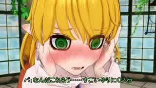 【第8回東方ニコ童祭】ねたんで!パルスィ