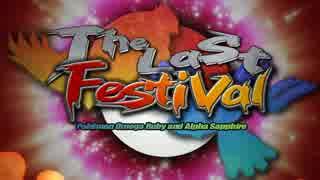 【告知PV】ポケモンORAS-The Last Festiva
