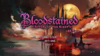 Bloodstained:RotN E3 DEMO.verを普通にプレイ