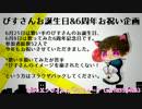 【6/25】びすさんお誕生日企画2016【おめでとう!】