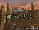 【MUGEN】覇王の大陸 Part88【陣取り】