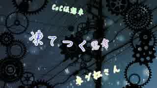 【卓ゲ松さん】六つ子で『凍てつく思考』p