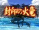 【RPGツクールMV】『封印の火竜』 PV 時間制限付きアイテム合成RPG