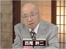 1/3【討論!特別版】西尾幹二氏と語る、世