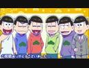 【卓ゲ松さん】三男四男と長男で「繰り返す夢」part3(終)【CoC】