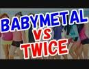【海外の反応】日本BABYMETAL vs 韓国TWICE 韓国の反応 vs 日本の反応