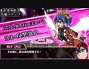 【遊戯王ARC-V】融合次元組+αでマギカロギア!5【ゆっくり】