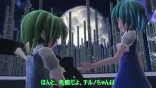 【第8回東方ニコ童祭】チルノと大妖精~氷