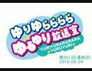 ゆりゆららららゆるゆり放送室 #261[最終回](2016.06.24)