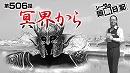 シーサ。の回胴日記_第506話 [by ARROWS-SCREEN]