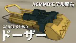 【ACMMD】ドーザー【モデル配布動画】