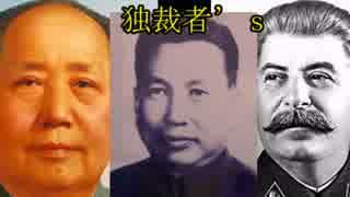 【ゆっくり解説】世界の独裁者たち