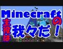 【Minecraft】Minecraftの主役は我々だ!part19【実況プレイ動画】