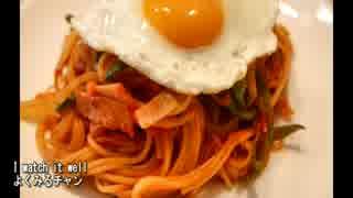 【これ食べたい】 スパゲッティ・ナポリタン その2