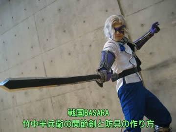戦国BASARA竹中半兵衛の関節剣と鎧の作り方