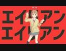 【MMDm@ster】エイリアンエイリアン / 喜多見柚