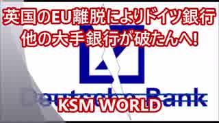 【KSM】英国のEU離脱によりドイツ銀行など