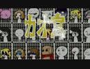 【迷宮キングダム】カオ宮3-6話【ゆっくりTRPG】