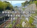 新幹線を間借りした鉄道 その4 -「星越トンネル」編-