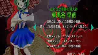 【第8回東方ニコ童祭】早苗さんが獄符 「ヘルエクリプス」に挑戦
