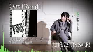 【Gero】 mini album 「Road」 クロスフェード
