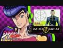 ジョジョの奇妙な冒険 ダイヤモンドは砕けない 杜王町RADIO 4 GREAT 第6回