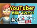 【Youtubers Life】私の姉はYouTuber【VOICEROID実況】