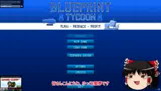 【Blueprint Tycoon】ゆっくり青写真を描く#1【ゆっくり実況】