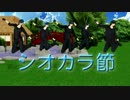 【MMD刀剣乱舞】燭台切光忠×5で シオカラ節【モーショントレース】