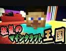 【協力実況】狂気のマインクラフト王国 Part46【Minecraft】