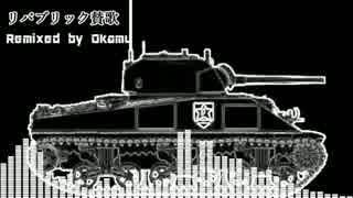 【ガルパン】リパブリック賛歌【House Rem